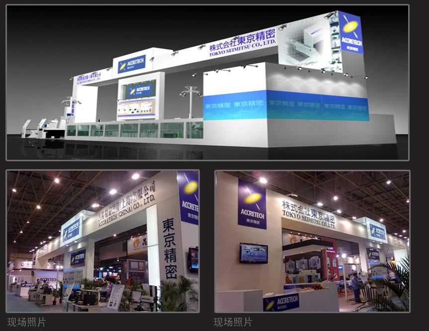 展览展示 展台搭建                     展会名称:2008中国国际动力